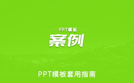 PPT模板案例