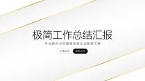 极简金线公司介绍企业宣传商务工作PPT