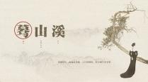 【烛·蓦山溪】古朴工笔画模板