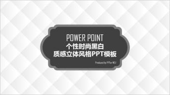 【精美立体风】个性时尚黑白质感立体风格商务通用模板