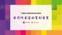 彩色公司企业项目活动策划方案PPT