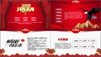 跨越2019红色喜庆年终颁奖盛典工作总结PPT示例6