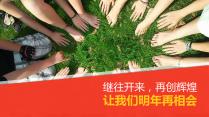 【思路框架】喜庆中国年2018动态年会颁奖PPT示例7