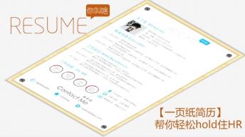 【一页纸简历】帮你轻松hold住HR-03