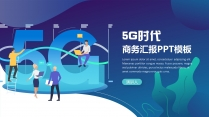 5G时代来临商务汇报PPT模板