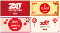 【合集】2017红色喜庆通用年终总结模板(含4套)