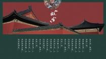 【复古宫廷风】宫墙红色复古中国风PPT模板示例4