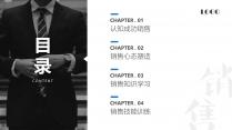 【职业培训17】成功销售技巧&客户经理专业管理课程示例3