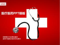 【完美演示】医疗医药 2