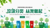 【完整框架】垃圾分類社區環保主題教育PPT