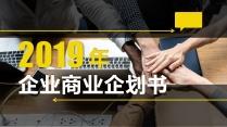 黄黑简洁大气商业企划书