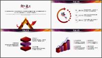【商务中国】科技互联网企业介绍品牌发布工作PPT示例3