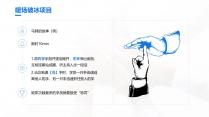 【职业培训12】团队素质拓展训练&团队建设管理课程示例6