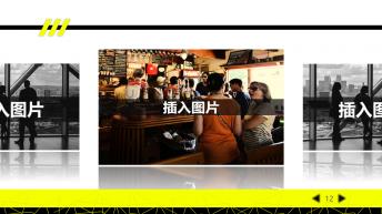 【黑黄极简】动态绚丽大气通用商务模版示例5