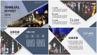 【艺术几何】【图文混排】大气杂志风实用商务汇报模板