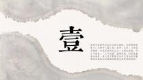 艺术活动文化产业类 古传统中国风水墨国画风格