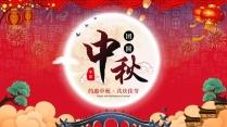 """""""中秋节""""中国风节日庆典活动策划PPT"""