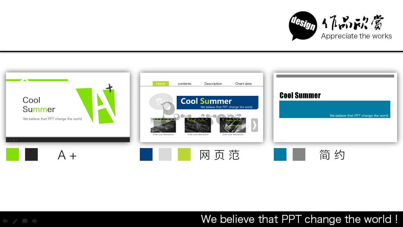 夏酷工作室 设计系列宣传ppt示例6