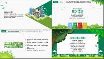 【完整框架】垃圾分类社区环保主题教育PPT示例6