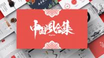 【中国风合集】187页6套古风禅意适合纹样民族传统