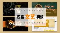 【文艺】四套超值艺术范模板