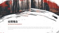 领航(水墨风3)红色PPT模板【195】示例4