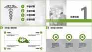 【健康所系 性命相托】医疗卫生通用模板示例3