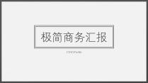 【侘寂】极简大气商务中文模板