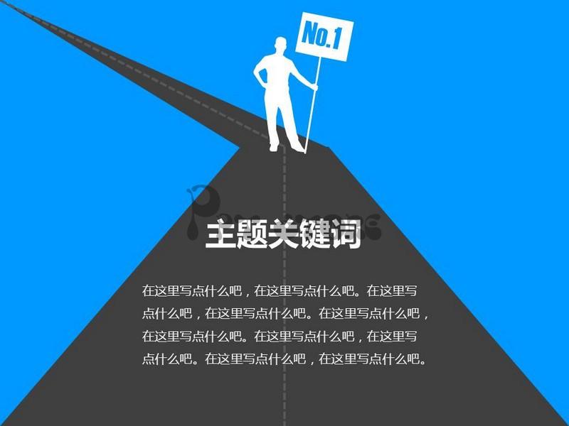 人物剪影漫漫职场奋斗路蓝黑商务通用ppt模板示例3图片