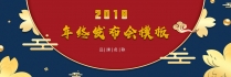 中式风商务年终发布会年会模板