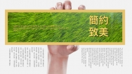 【平分秋色】新派中国风PPT模板示例4