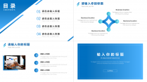 简约通用-工作总结商务报告公司简介商业计划书示例3