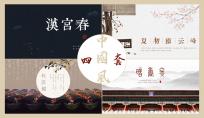 【合集·中国风】国风水墨四套超值合集
