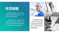 【动态】医疗健康类模板示例5