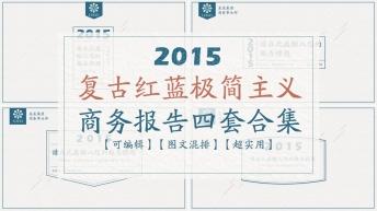 【复古红蓝】极简主义商务报告模板【四套合集】
