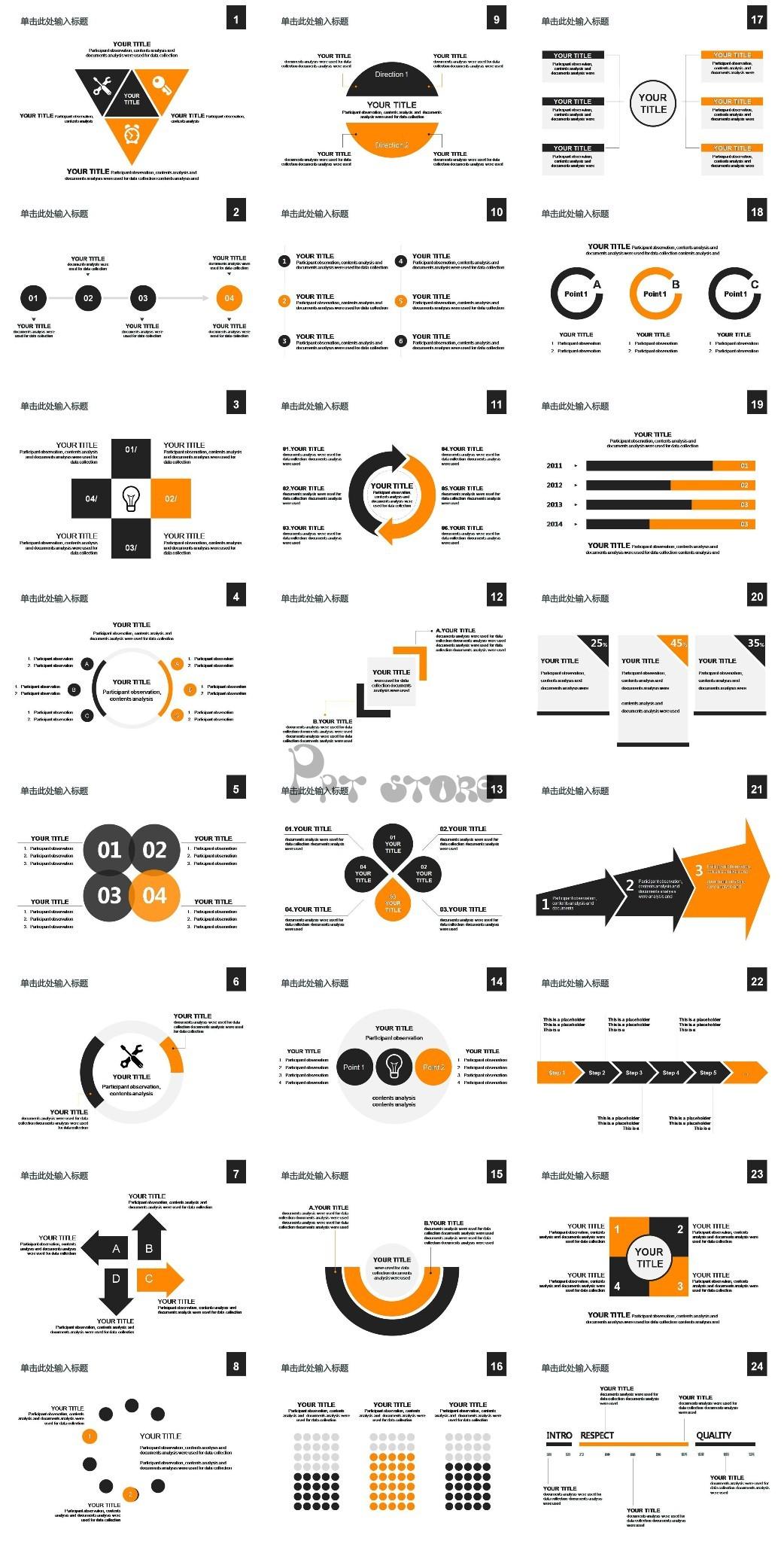 【策略/数据分析-图表24套【赠送两套热销模板】ppt