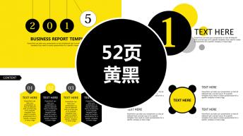 52P 黄&黑 经典黄黑搭配欧美风商务模板