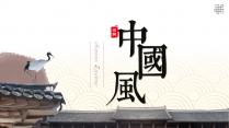 【新中式商務】水墨中國風工作通用模板47