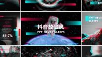 【抖音故障风】网红时尚潮流艺术&互联网炫彩创意空间