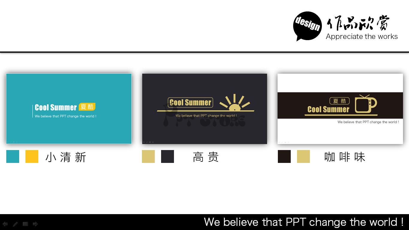 夏酷工作室 设计系列宣传ppt示例4