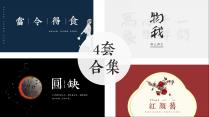 【合集】中國風水墨4套