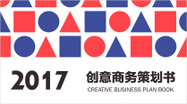 几何梦想红色蓝色中文简约学术风商务策划项目论文报告