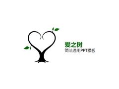 爱之树简洁通用PPT模板