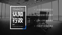 【职业培训18】企业行政管理&办公室专业管理课程示例4