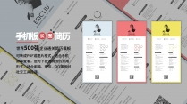 手机版长图简历-002