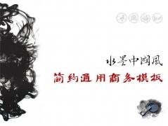 水墨中国风通用简约商务PPT模板