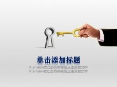【开启智慧、财富之门】金属闪亮商务汇报模板(两比例示例3