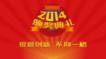 大气中国红年终颁奖典礼年终晚会PPT示例2