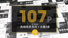 【高端商务合集】欧美大气PPT模板(01~04套)