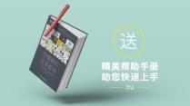 【白色】蓝色欧美简约扁平化小清新杂志风模板示例4